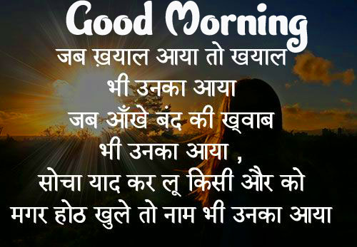 Good Morning Images Download With Hindi Quotes