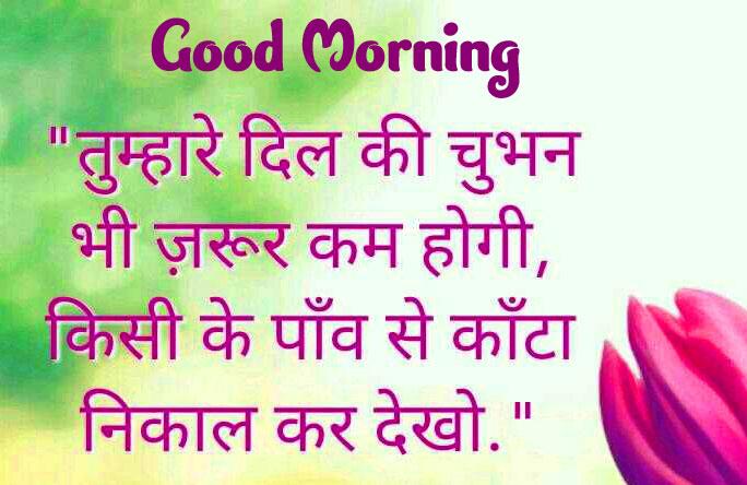 Hindi Good Morning Images Pics Wallpaper Free Download
