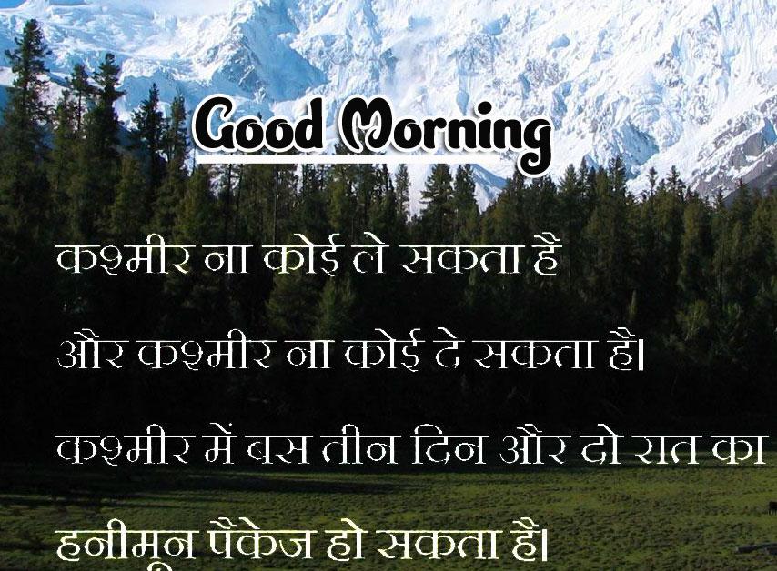 Good Morning Images Wallpaper pics In Hindi