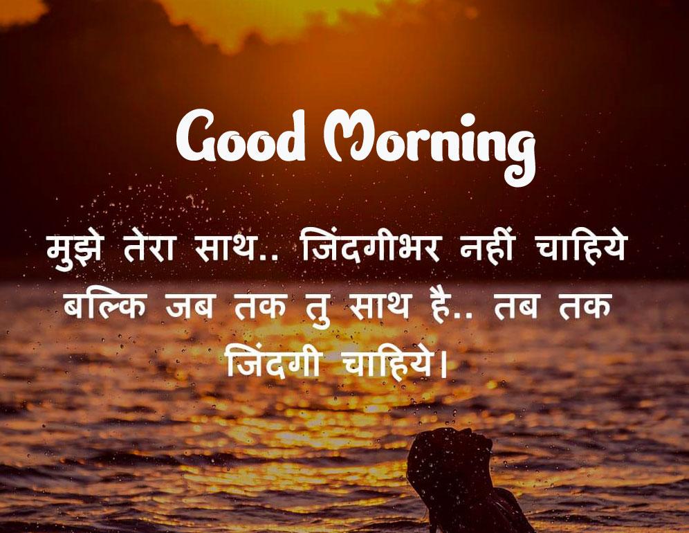Hindi Good Morning Images Pics Download