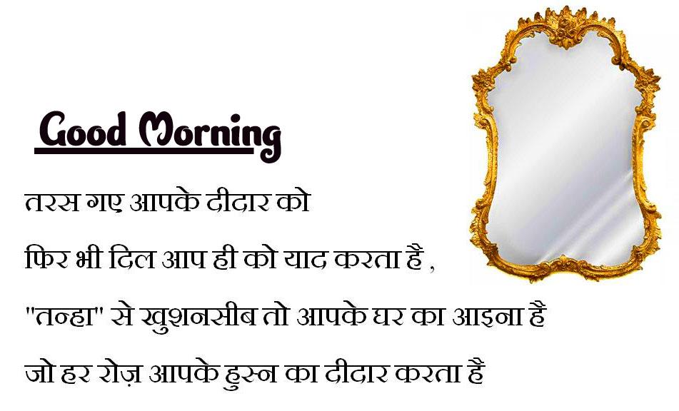Good Morning Images Wallpaper Pics Download In Hindi