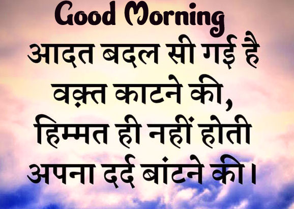 Latest Hindi Good Morning Images pics Download