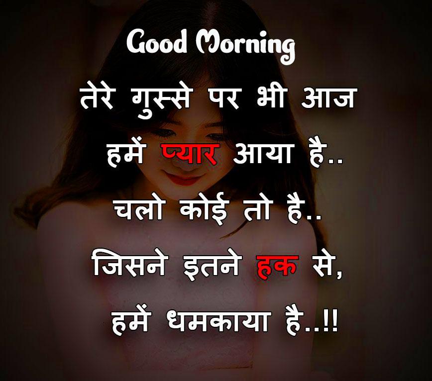 Hindi Free Good Morning Images Pics Wallpaper free Download