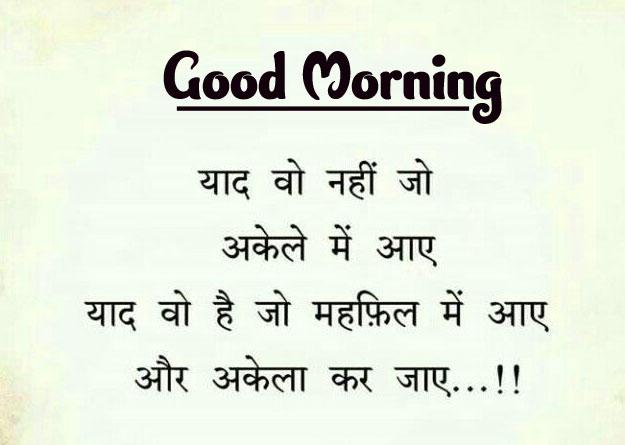 Hindi Good Morning Images Pics Download Free