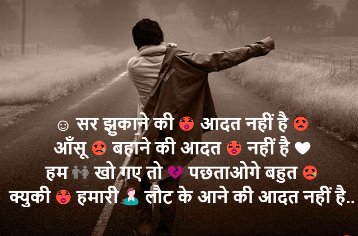 Hindi Attitude Shayari Images Download 101