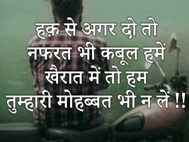 Hindi Attitude Shayari Images Download 102