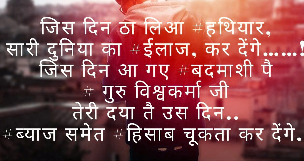 Hindi Attitude Shayari Images Download 12