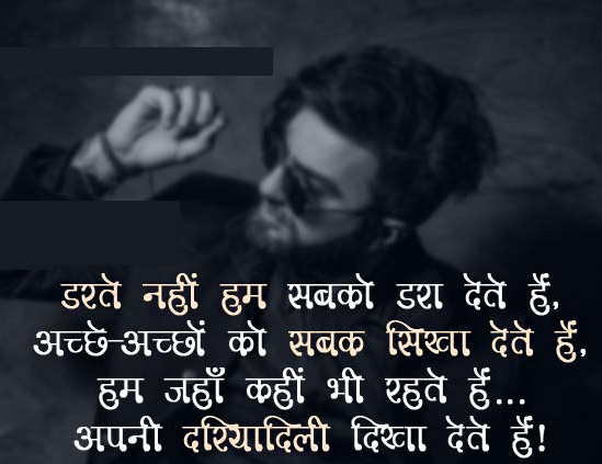 Hindi Attitude Shayari Images Download 13