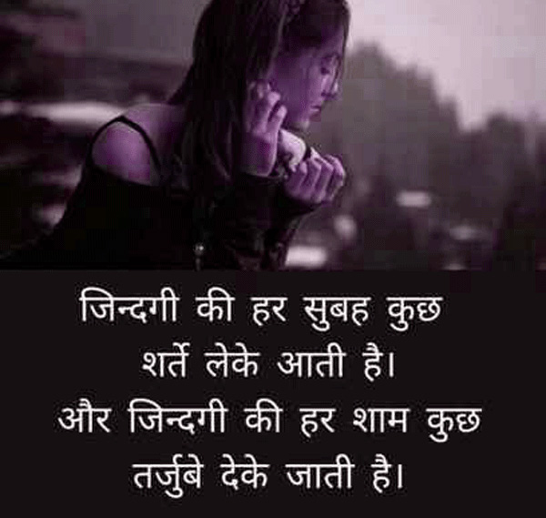 Hindi Attitude Shayari Images Download 26
