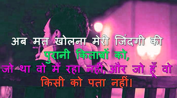 Hindi Attitude Shayari Images Download 30