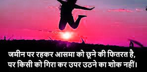 Hindi Attitude Shayari Images Download 35