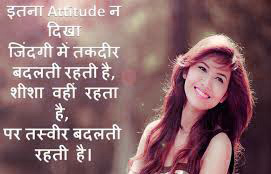 Hindi Attitude Shayari Images Download 36