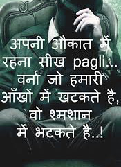 Hindi Attitude Shayari Images Download 37