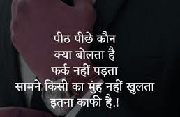 Hindi Attitude Shayari Images Download 38