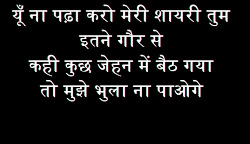 Hindi Attitude Shayari Images Download 39