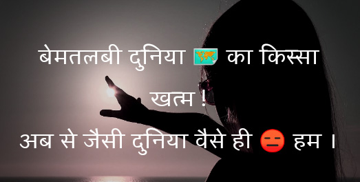Hindi Attitude Shayari Images Download 40