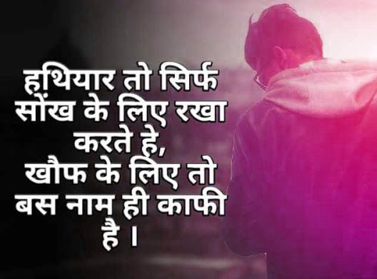 Hindi Attitude Shayari Images Download 41