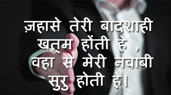 Hindi Attitude Shayari Images Download 44