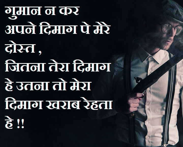 Hindi Attitude Shayari Images Download 46