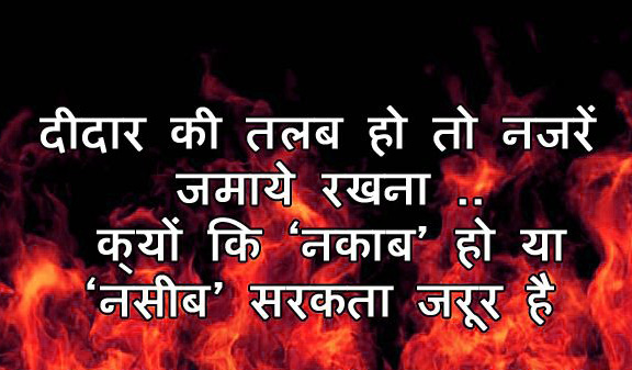 Hindi Attitude Shayari Images Download 47