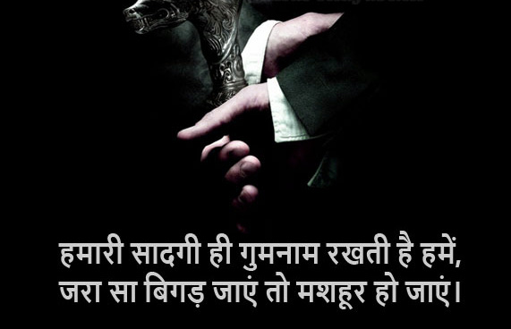 Hindi Attitude Shayari Images Download 50