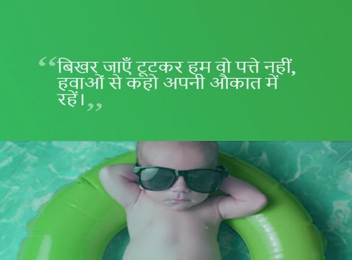 Hindi Attitude Shayari Images Download 51