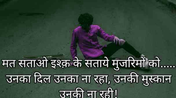 Hindi Attitude Shayari Images Download 54