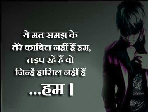 Hindi Attitude Shayari Images Download 55