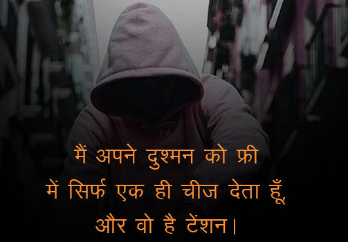 Hindi Attitude Shayari Images Download 6