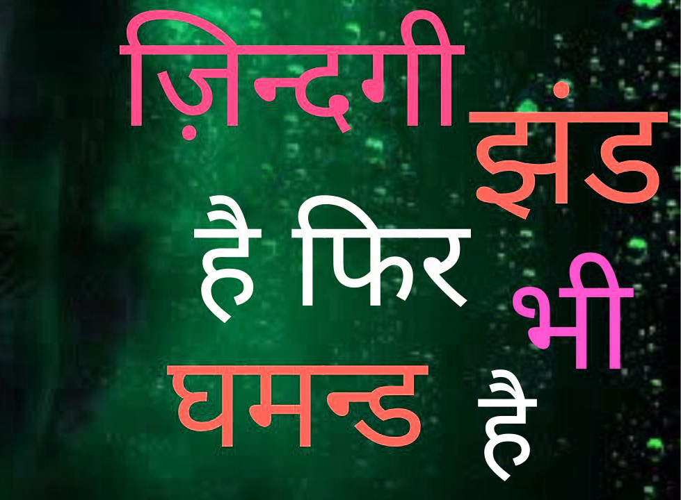 Hindi Attitude Shayari Images Download 60