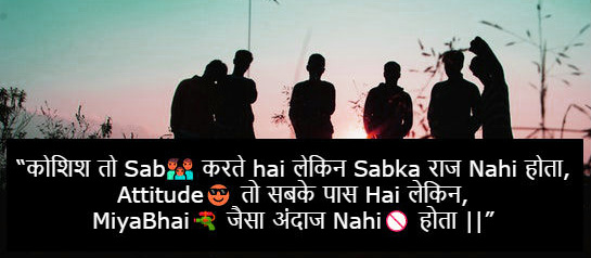 Hindi Attitude Shayari Images Download 62