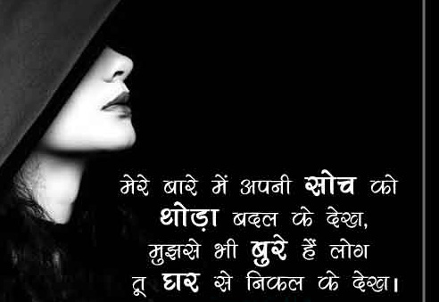 Hindi Attitude Shayari Images Download 63