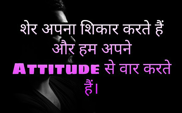 Hindi Attitude Shayari Images Download 65