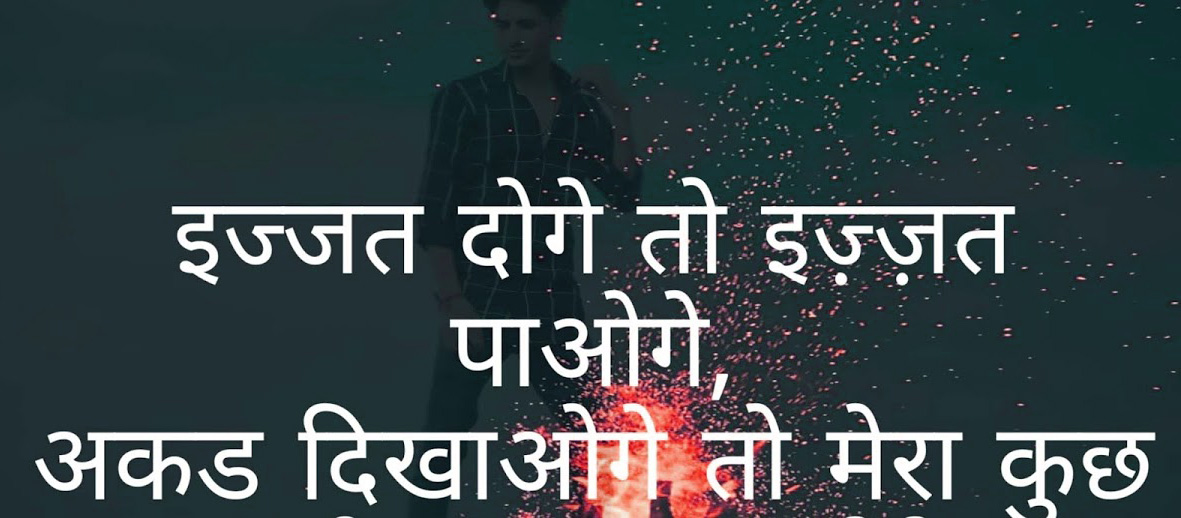 Hindi Attitude Shayari Images Download 66
