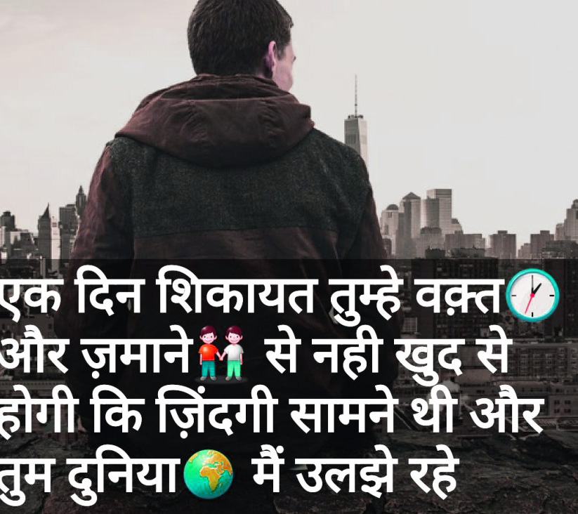 Hindi Attitude Shayari Images Download 71