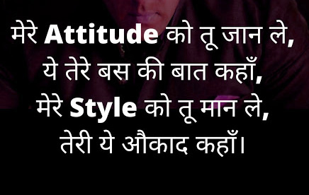 Hindi Attitude Shayari Images Download 75