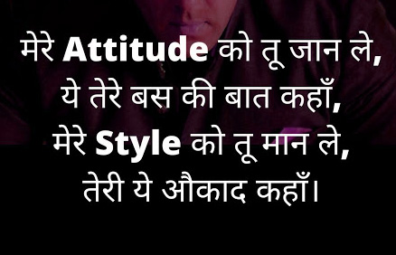 Hindi Attitude Shayari Images Download 77
