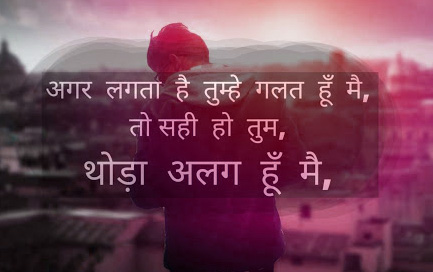 Hindi Attitude Shayari Images Download 79