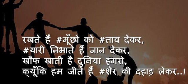 Hindi Attitude Shayari Images Download 80