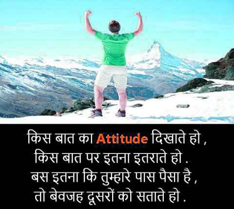 Hindi Attitude Shayari Images Download 84