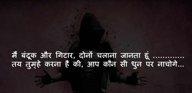 Hindi Attitude Shayari Images Download 85