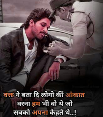 Hindi Attitude Shayari Images Download 86