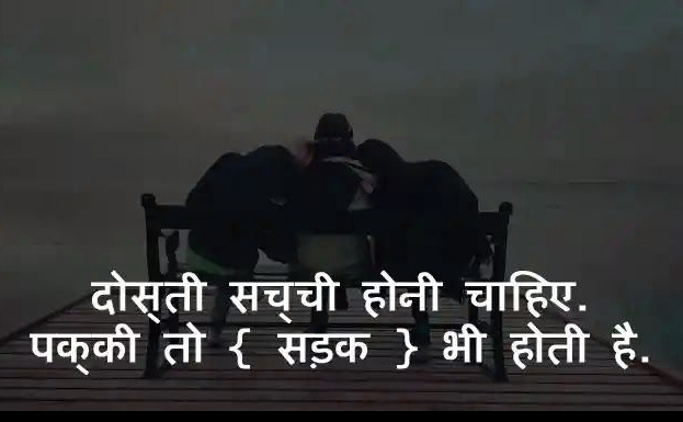 Hindi Attitude Shayari Images Download 88