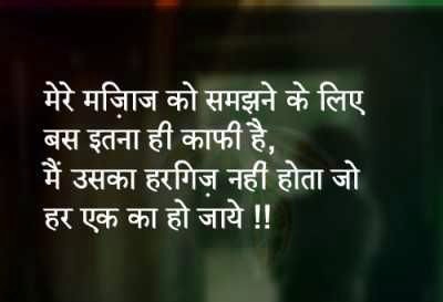 Hindi Attitude Shayari Images Download 89