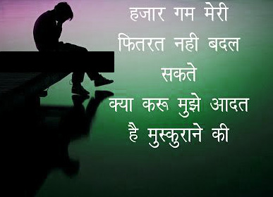 Hindi Attitude Shayari Images Download 90