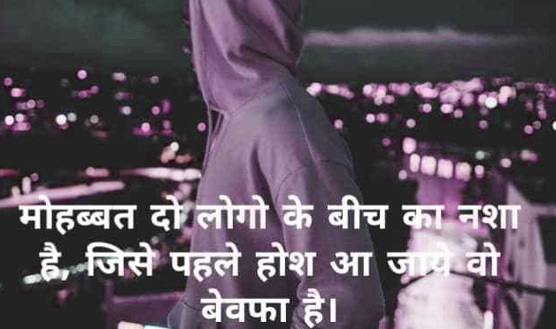 Hindi Attitude Shayari Images Download 91