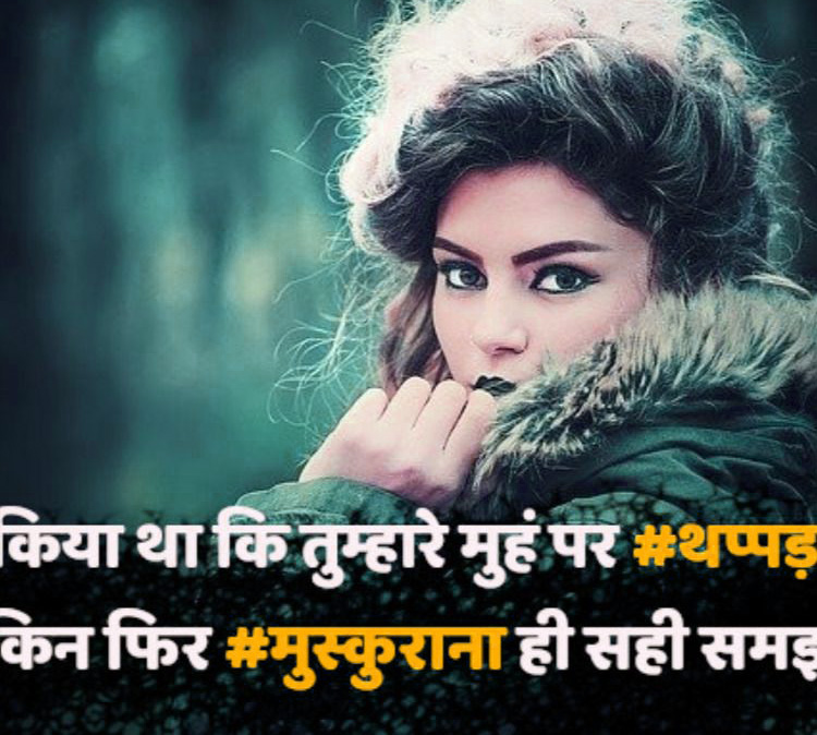 Hindi Attitude Shayari Images Download 94