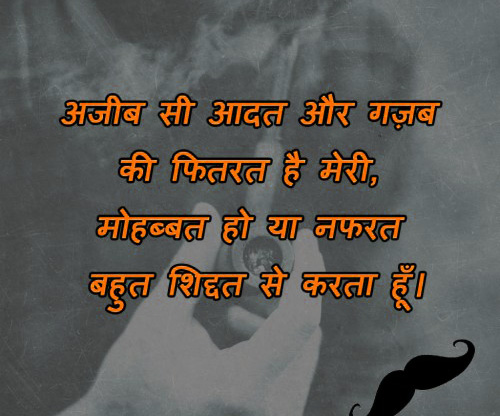 Hindi Attitude Shayari Images Download 95