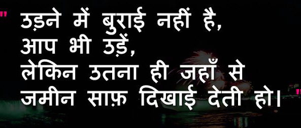 Hindi Attitude Shayari Images Download 96