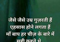 Hindi Attitude Shayari Images Download 98